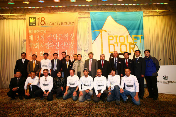 The Piolet d'Or Asia team, arch. Piolet d'Or Asia