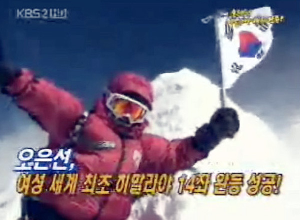 Miss Oh Eun-Sun on the summit of Annapurna, KBS2