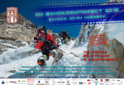 Banskofilmfest 2013: dal 20-24 novembre 2013 più di 110 film provenienti da 27 paesi parteciperanno al Film Festival 2013 di Bansko in Bulgaria.