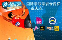 From 20 - 21 June 2015 the Bouldering and Speed World Cup take place in Chongqing, China